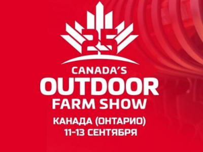 LOZOVA MACHINERY AND HARP WILL DEBUT AT THE NORTH AMERICAN EXHIBITION