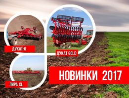 Lozova machinery: new products in 2017