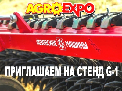 LOZOVA MACHINERY to take part in the largest Ukrainian exhibition – AGROEXPO-2018