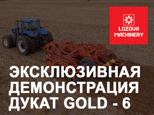 LOZOVA MACHINERY equipment demonstrates an excellent work in fields